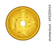 chinese coin. coin symbol. the... | Shutterstock .eps vector #693205414