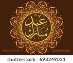 the illustration of ed mubarak... | Shutterstock .eps vector #693249031