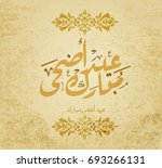 vector of eid mubarak  happy... | Shutterstock .eps vector #693266131