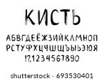 hand drawn dry brush letters... | Shutterstock .eps vector #693530401
