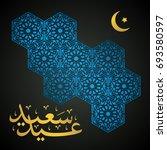 happy eid calligraphy. abstract ...   Shutterstock . vector #693580597