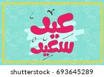 eid saeed   greeting card  ... | Shutterstock .eps vector #693645289