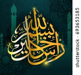 arab calligraphy of the... | Shutterstock .eps vector #693653185