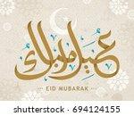 eid mubarak calligraphy design  ... | Shutterstock .eps vector #694124155