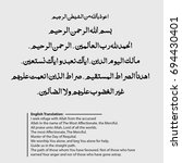 vector of islamic calligraphy ... | Shutterstock .eps vector #694430401