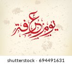 arabic calligraphy for arafa... | Shutterstock .eps vector #694491631