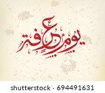 arabic calligraphy for arafa... | Shutterstock .eps vector #694491631