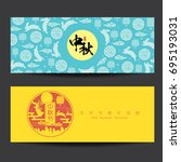 set of mid autumn festival... | Shutterstock .eps vector #695193031