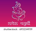 ganesha  | Shutterstock .eps vector #695234959