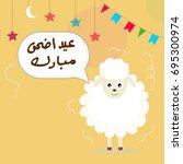 eid adha mubarak   arabic...   Shutterstock .eps vector #695300974