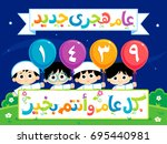arabic text   new islamic year  ... | Shutterstock .eps vector #695440981