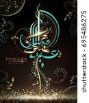 eid al adha mubarak calligraphy ... | Shutterstock . vector #695486275