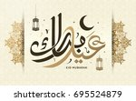 eid mubarak calligraphy design  ... | Shutterstock .eps vector #695524879