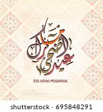 illustration of eid mubarak and ... | Shutterstock .eps vector #695848291