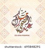 illustration of eid mubarak and ... | Shutterstock .eps vector #695848291