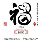 Stock vector chinese calligraphy translation good fortune year of the dog leftside seal translation 696396469