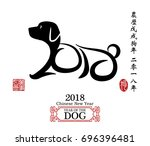 chinese calligraphy 2018.... | Shutterstock .eps vector #696396481
