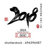 chinese calligraphy 2018.... | Shutterstock .eps vector #696396487