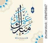 eid mubarak written in arabic... | Shutterstock .eps vector #696693667