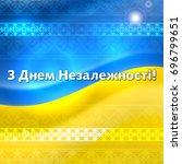 day of independence of ukraine | Shutterstock .eps vector #696799651