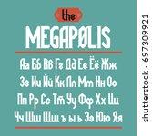 megapolis   cyrillic serif font.... | Shutterstock .eps vector #697309921