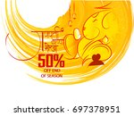 nice and beautiful vector sale... | Shutterstock .eps vector #697378951