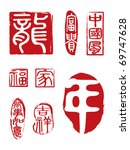traditional chinese seals  the... | Shutterstock .eps vector #69747628