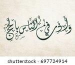 arabic calligraphy for quran... | Shutterstock .eps vector #697724914