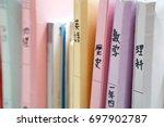 learning binder for junior high ... | Shutterstock . vector #697902787