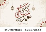 happy eid in arabic calligraphy ... | Shutterstock .eps vector #698270665