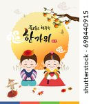 'rich harvest and happy chuseok ... | Shutterstock .eps vector #698440915