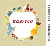 card for jewish new year... | Shutterstock .eps vector #698600551