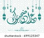 arabic islamic calligraphy of... | Shutterstock .eps vector #699125347