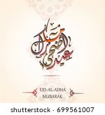 illustration of eid mubarak and ... | Shutterstock .eps vector #699561007