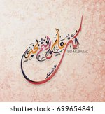 illustration of eid mubarak and ... | Shutterstock .eps vector #699654841