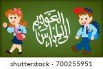 back to school in arabic... | Shutterstock .eps vector #700255951