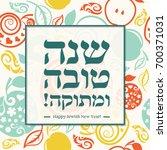 rosh hashanah jewish new year... | Shutterstock .eps vector #700371031