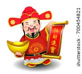 chinese new year greeting ... | Shutterstock .eps vector #700454821