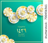 1439 hijri islamic new year.... | Shutterstock .eps vector #700456561