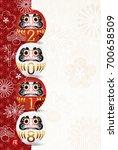 dawn dog greeting card... | Shutterstock .eps vector #700658509