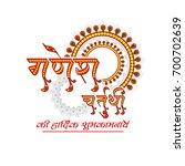 happy ganesha chaturthi... | Shutterstock .eps vector #700702639