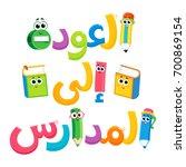 arabic text    back to school   ... | Shutterstock .eps vector #700869154