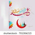 illustration of eid  al  adha... | Shutterstock .eps vector #701306215