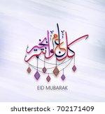 illustration of eid mubarak and ... | Shutterstock .eps vector #702171409