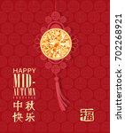 happy mid autumn festival... | Shutterstock .eps vector #702268921