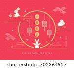 mid autumn festival... | Shutterstock .eps vector #702364957
