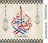 eid mubarak and happy new year... | Shutterstock .eps vector #702535741