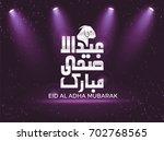 eid al adha mubarak card. eid... | Shutterstock .eps vector #702768565