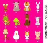 12 chinese zodiac icon set ... | Shutterstock .eps vector #703166851