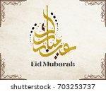 eid mubarak calligraphy type... | Shutterstock .eps vector #703253737